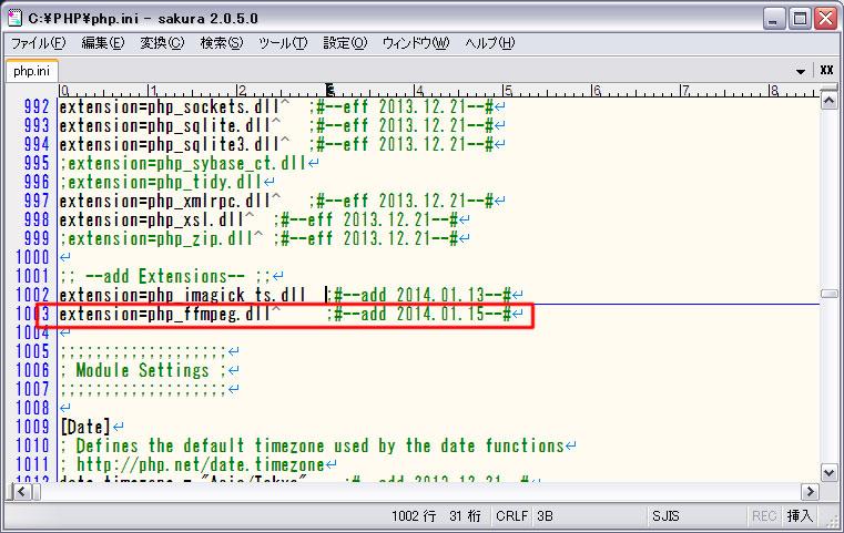 webデザイン 開発教室 phpの機能拡張 画像 映像 モジュールの